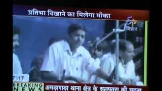 Chaita - Chaiti, Bihar- Jharkhand - Indian Council of Cultural Relation, Etv Bihar News