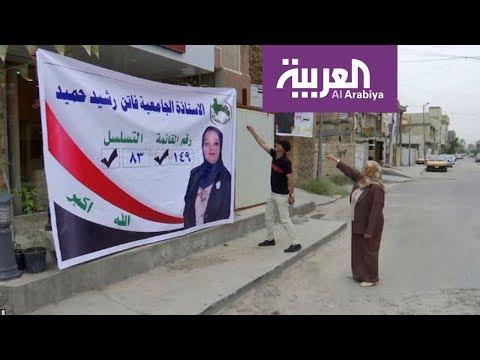ربع مقاعد البرلمان للمرأة العراقية