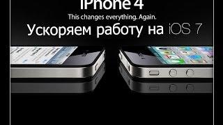Ускоряем скорость работы iPhone 4/4S на iOS 7,8,9.