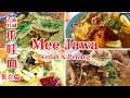 Malaysia Street Food Compilation of Mee Jawa 马来西亚街头美食爪哇面集合篇 相信双溪大年和槟城武吉淡汶的朋友们都吃过这些道地的美食吧!