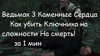 The Witcher 3 Каменные Сердца. Сложность На смерть! Как убить Ключника за 1мин?