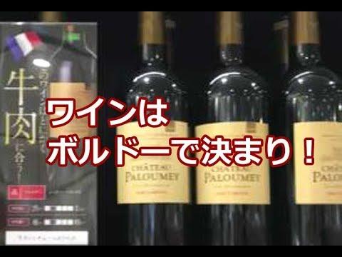 ワインはやっぱりボルドーという方にラベルチェック