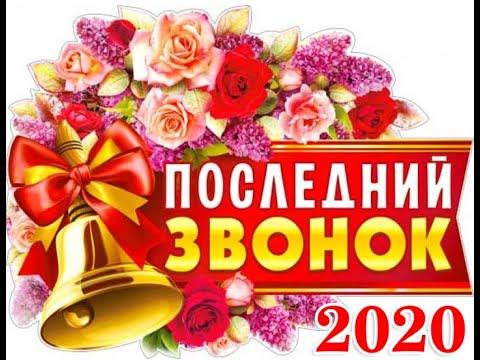 """МОУ """"СОШ № 7"""" Последний звонок 2020, г. Железногорск, Курская область"""