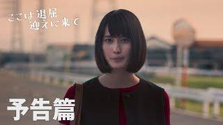 10/19公開 映画『ここは退屈迎えに来て』予告