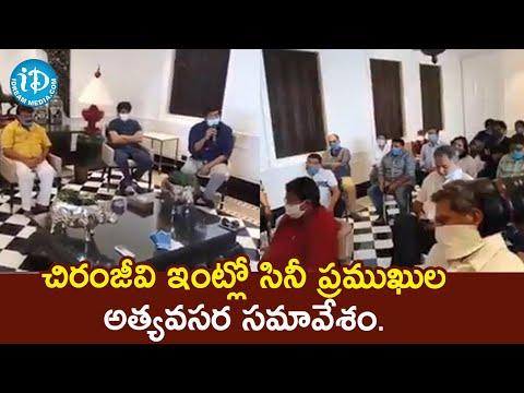 Telugu Film Industry Meeting With Minister Talasani Srinivas   Chiranjeevi   Nagarjuna   Rajamouli