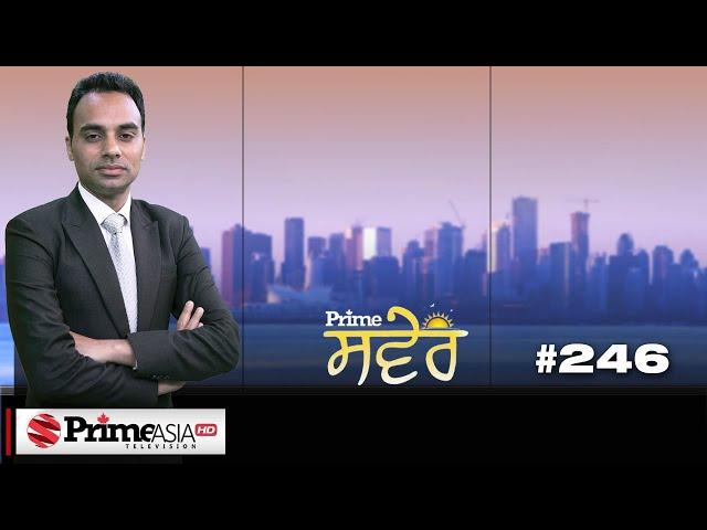 Prime ਸਵੇਰ (246) || ਸਾਵਧਾਨ ! ਸੋਸ਼ਲ ਮੀਡੀਆ 'ਤੇ ਹੁਣ ਸਰਕਾਰ ਰੱਖੇਗੀ ਅੱਖ