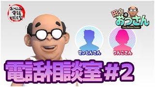 お悩み電話相談室#02