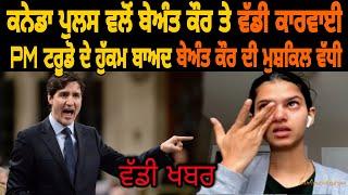 🔴 Live ! Beant Kaur Bajwa News | Justin Trudeau | Lovepreet Singh | Latest News