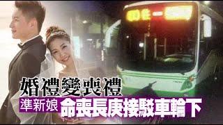 清秀女婚前五天車禍亡 未婚夫忍悲辦告別式 | 台灣蘋果日報
