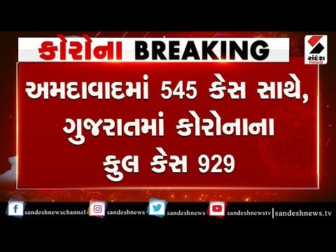 Ahmedabad 545 Cases, Total 929 In Gujarat ॥ Sandesh News TV