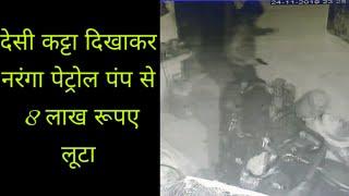नरंगा पेट्रोल पंप पर लूट Naranga Petrol Pump Loot CCTV