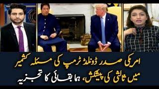 Huma Baqai Analysis On President Trump Offers To Mediate Kashmir Dispute