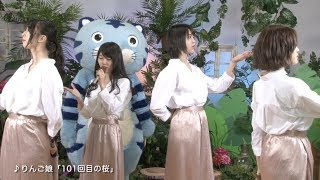 RINGOMUSUME 18th Single「101回目の桜」 2018年4月3日 リリース http:/...