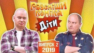 2 Лисих та НК - Новий Сезон Випуск 2 | Розсміши Коміка Діти 2019