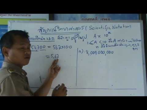ครูคงศักดิ์ สอนสัญกรณ์วิทยาศาสตร์ ชุด 2 (เฉลยแบบฝึกหัด) โนนสูงศรีธานี