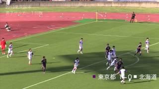 東京国体2013 サッカー男子 東京都vs北海道 2013.9.29