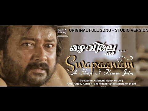 MAZHAVILLE (Full song) | Swapaanam | Amal Antony Agustín & Shenkottai Hari Music: Sreevalsan J menon