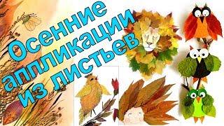 аппликации из осенних листьев. Поделки с листьев