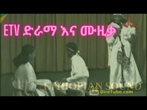 Ethiopian Tv  Drama and Music in the 1980s – Ethiopian Sound -January 1, 2021