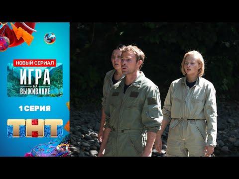 Остров 1 сезон 1 серия на тнт