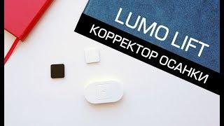 Корректор осанки Lumo Lift