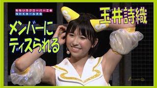 ももいろクローバーZの玉井詩織さんが百田夏菜子さんと佐々木彩夏さんにラジオのコーナーでこっぴどくディスられています。 ももクロくら...