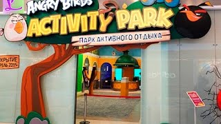 Видео с детьми. Angry Birds Парк. Активный отдых. Развлекательный центр