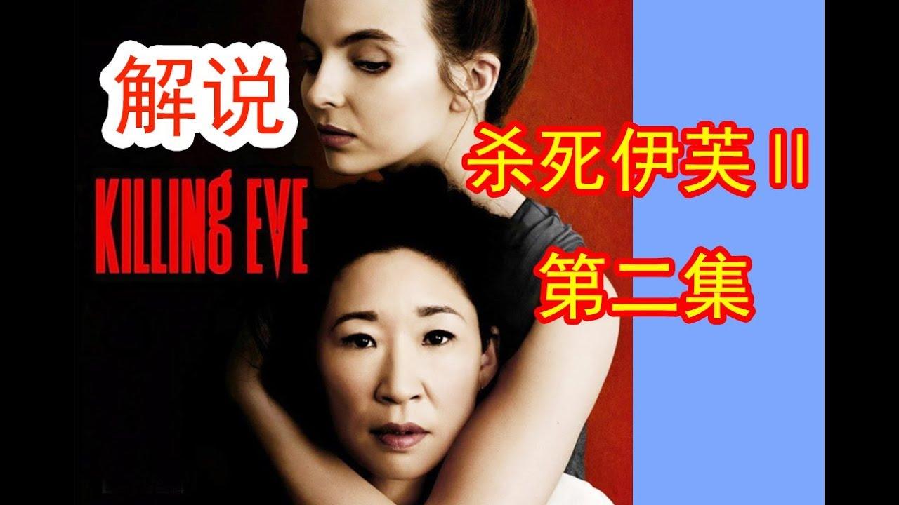 高分神劇《殺死伊芙2》第二集爆笑解說 The commentary of Killing Eve Ⅱ ep 02 - YouTube
