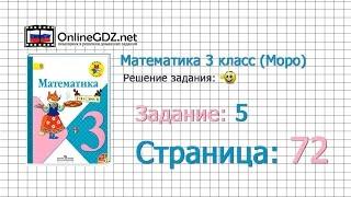 Страница 72 Задание 5 – Математика 3 класс (Моро) Часть 1