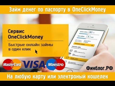 OneClickMoney (Ван Клик Мани) займ онлайн заявка