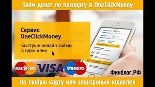 OneClickMoney (Ван Клик Мани) займ онлайн заявка 2018