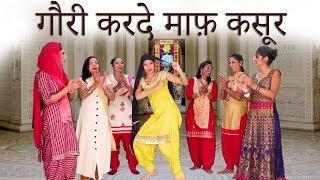 गौरी करदे माफ कसूर | Haryanvi Folk Song -32 | Neetu Jha & Shama Chaudhary | हरियाणवी लोकगीत