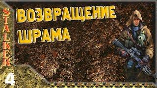 STALKER Возвращение Шрама - 4: Война на Агропроме , Лебедев , Уничтожить снайпера