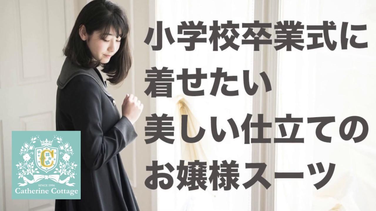 服 小学生 式 卒業 通販【ニッセン】