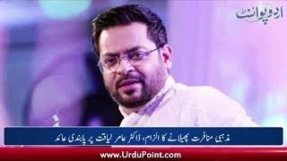PEMRA Imposes Ban on Dr. Amir Liaquat, Ranveer & Deepika's Wedding Date is being Announced