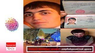 Найден виновник чечено-азербайджанской драки