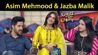 Asim Mehmood & Jazba Malik | Fiza Ali | Taron Sey Karen Batain | 21 Oct 2021 | GNN