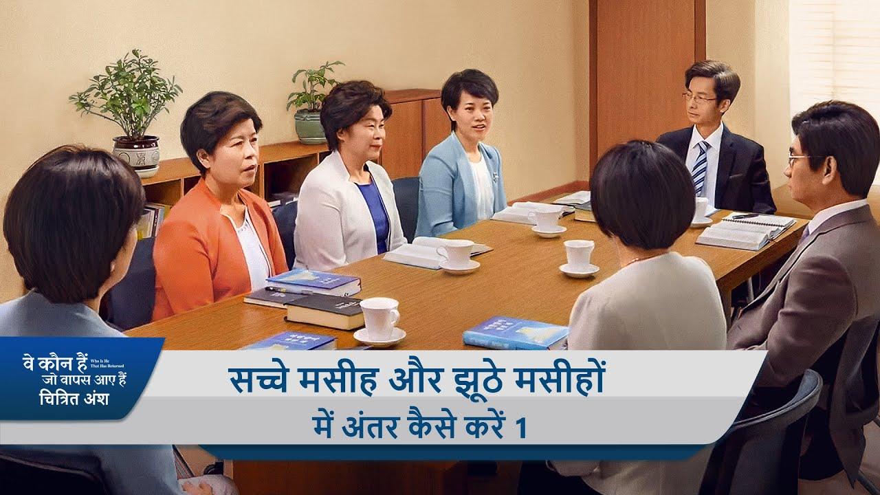 """Hindi Christian Movie """"वे कौन हैं जो वापस आए हैं"""" अंश 1 : सच्चे मसीह और झूठे मसीहों में अंतर कैसे करें 1"""