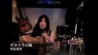 山崎ハコさんの「サヨナラの鐘」を歌ってみました。 Recorded on 12/03/...