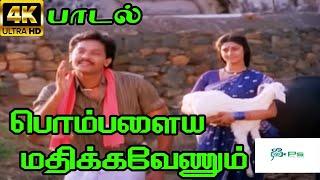 Pombalaya Madhikavenum || பொம்பளைய மதிக்கவேணும் ||Gangai Amaran || H D Song