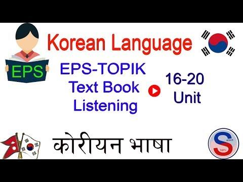 Eps Topik Korean Language 16 20  thewa lisning db