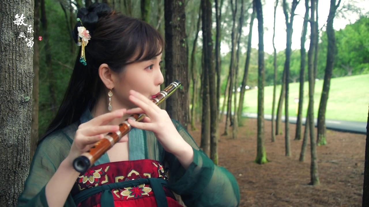 董敏笛曲Bamboo flute 魔道祖师片尾曲《不羡 Never Envies》