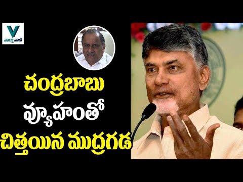 CM Chandrababu Naidu Shocking Comments On Mudragada  - Vaartha Vaani