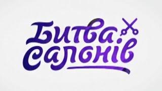 Битва салонів 8 випуск Киев 25.03.2015