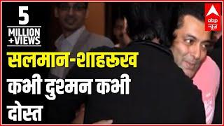 सलमान-शाहरुख: दोस्ती और दुश्मनी की अनोखी कहानी