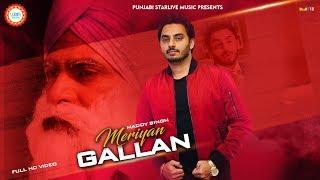 Meriyan Gallan - Maddy Singh | Full Song 2018 | Punjabi Starlive Music