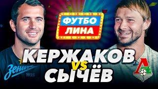 КЕРЖАКОВ х СЫЧЁВ   ФУТБОЛИНА #34