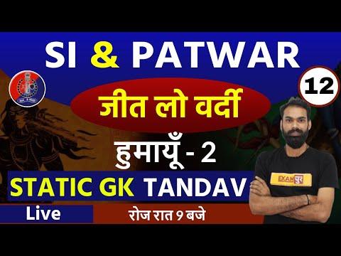 Rajasthan Police SI Bharti 2021 || STATIC GK Ka Tandav || By Sachin Sir || Class - 12