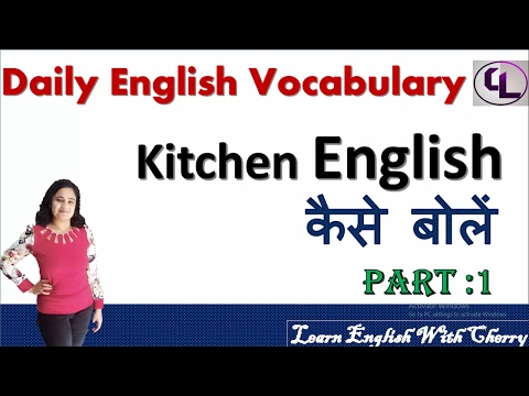 English Vocabulary Daily Use - part 1 -  Daily English words - English Vocabulary for kitchen