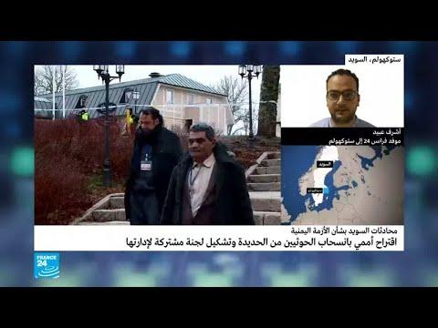 تقدم ملحوظ في ملف تبادل الأسرى في اليمن خلال مشاورات السلام في السويد  - نشر قبل 16 ساعة